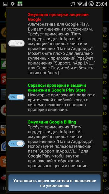 Скачать Lucky Patcher на Андроид на русском языке без вирусов