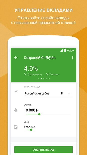 Скачать Сбербанк Онлайн бесплатно на телефон Андроид
