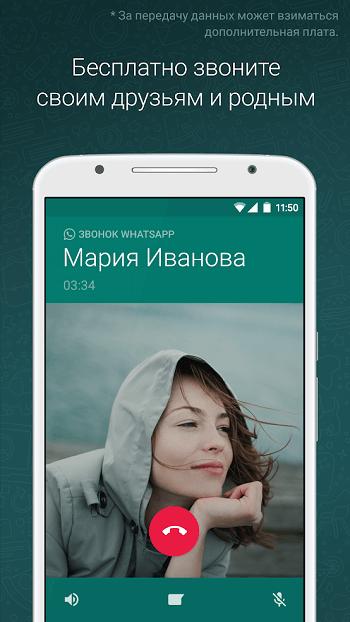 Скачать Whatsapp на телефон Андроид
