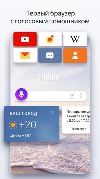 Скачать Яндекс браузер бесплатно для Андроид