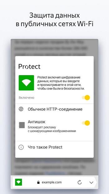 Скачать Яндекс браузер на Андроид бесплатно на русском языке