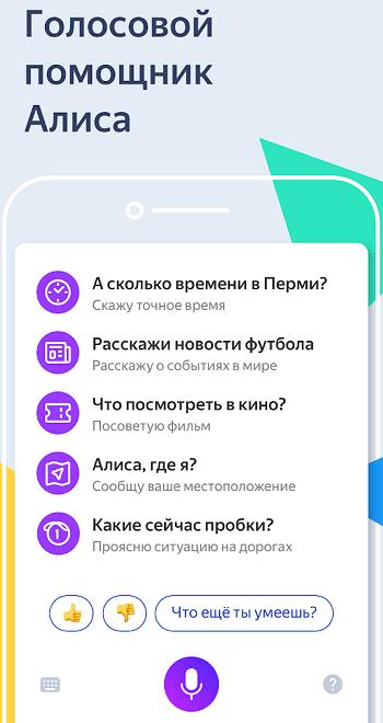 Скачать Алиса голосовой помощник на русском языке