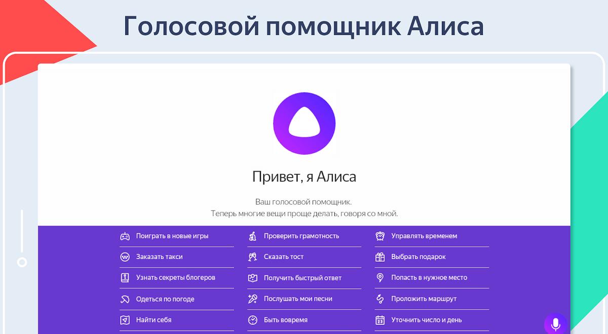 скачать Алису голосовой помощник Яндекса