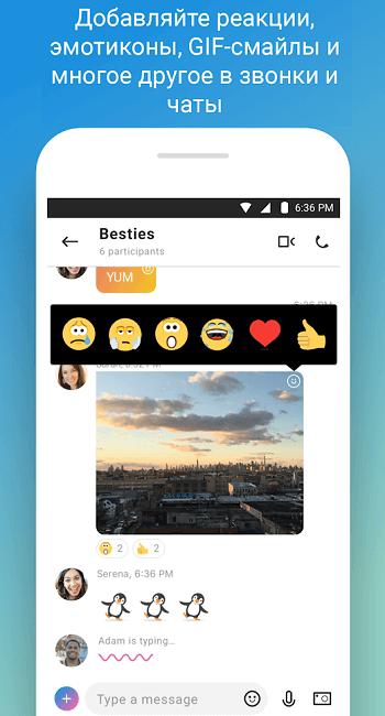 Скачать Скайп для Андроид бесплатно