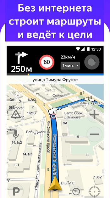 Установить Яндекс Навигатор бесплатно