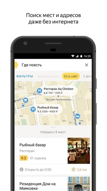 Скачать Яндекс карты на Андроид