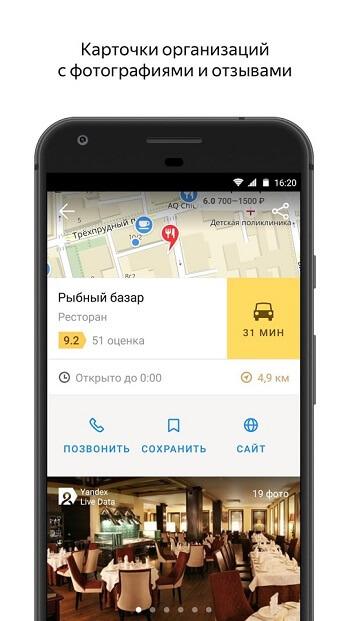 Скачать Яндекс карты для навигатора бесплатно на карту памяти