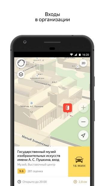 Скачать Яндекс карты бесплатно