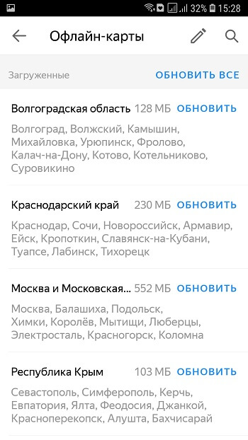 Скачать Яндекс карты на Андроид бесплатно