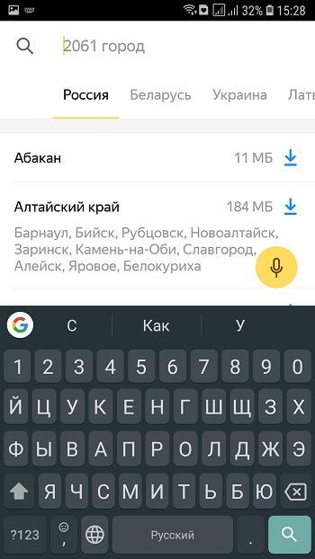 Установить Яндекс карты