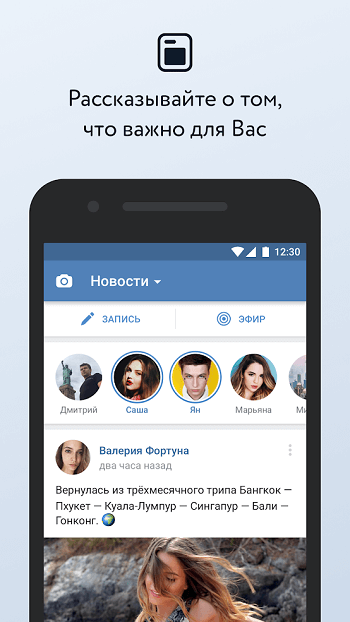 Скачать ВК на Андроид