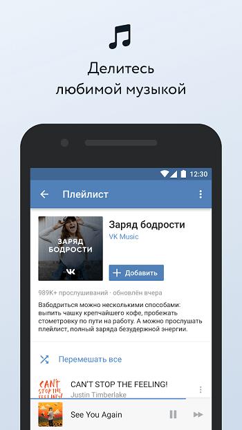 Скачать приложение ВК на Андроид бесплатно