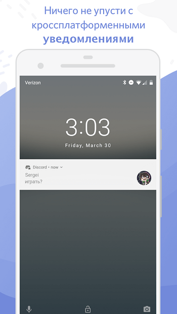 Скачать Дискорд на Андроид