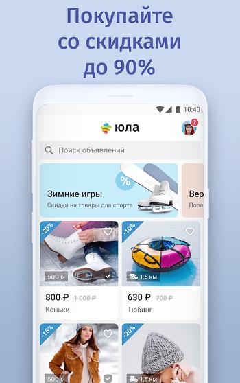 Скачать приложение Юла