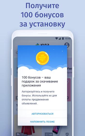 Скачать Юла на телефон бесплатно