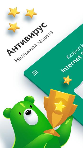 Скачать антивирус Касперского на Андроид