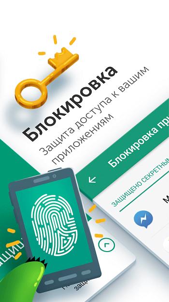 Скачать антивирус Касперский для Андроид бесплатно на русском языке