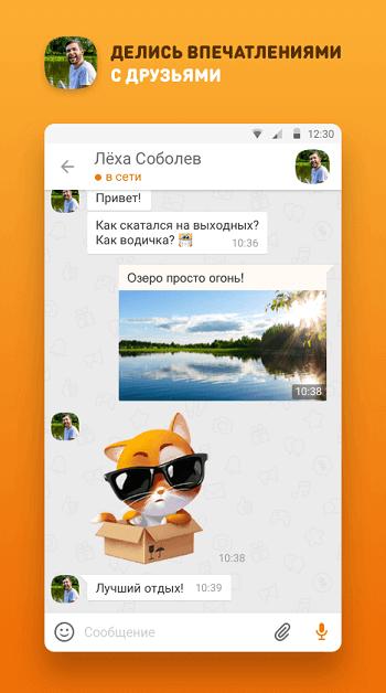 Скачать приложение Одноклассники
