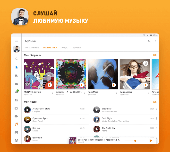 Скачать Одноклассники на Андроид