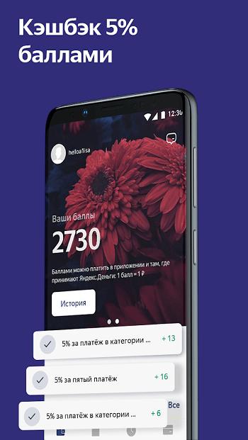 Скачать приложение Яндекс Деньги