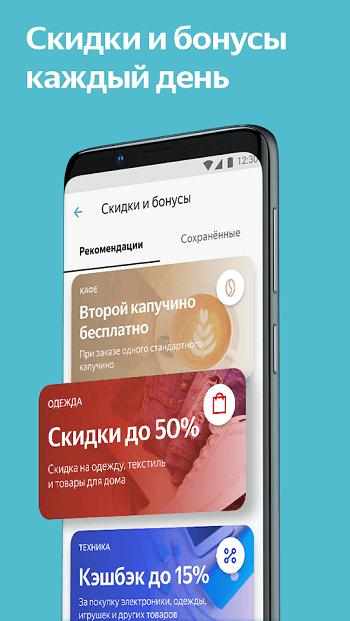 Скачать Яндекс Деньги кошелек