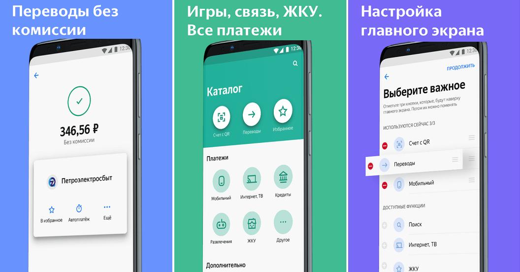 Скачать Яндекс деньги на Андроид бесплатно