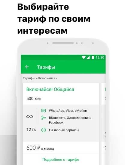 скачать приложение мегафон личный кабинет