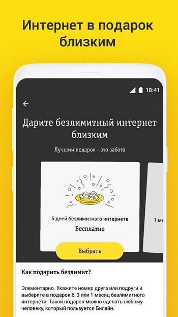 Скачать приложение Мой Билайн бесплатно