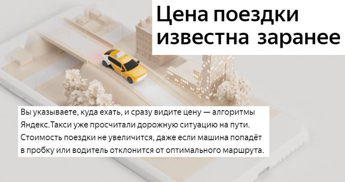 В Яндекс.Такси покупают компанию «Везет»