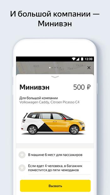 Установить Яндекс такси