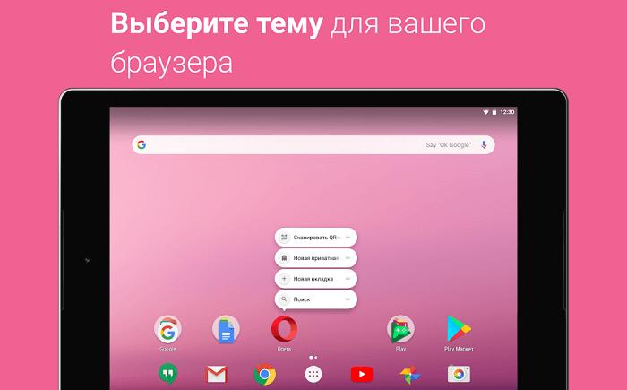Скачать Опера на Андроид бесплатно на русском