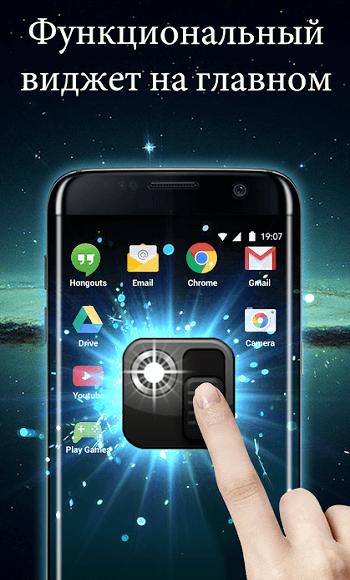 Скачать Фонарик на Андроид