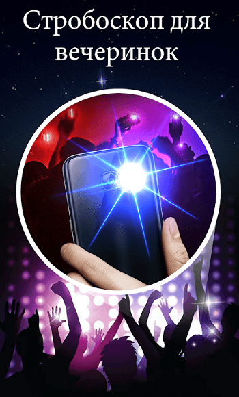 Скачать Фонарик на Андроид бесплатно