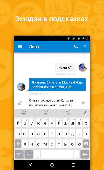 Клавиатура от Яндекса