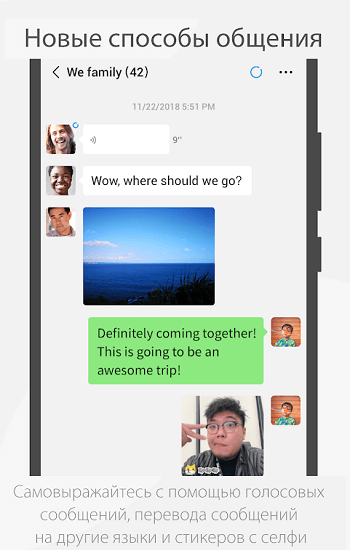 Скачать Wechat на Андроид