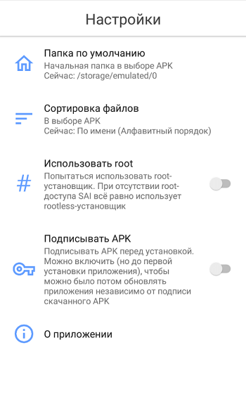 скачать sai на андроид