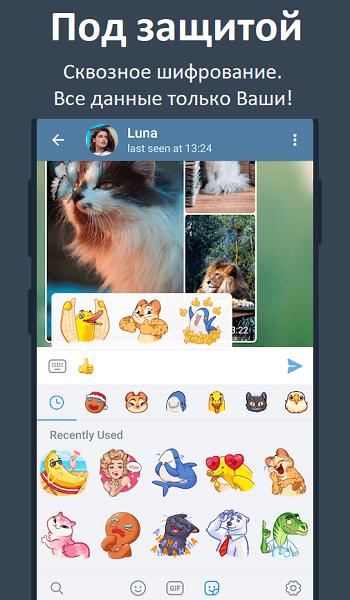 Скачать приложение Telegram