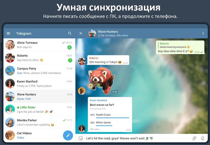 Синхронизация Telegram на всех устройствах