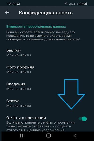Как отключить отчёт о прочтении в WhatsApp