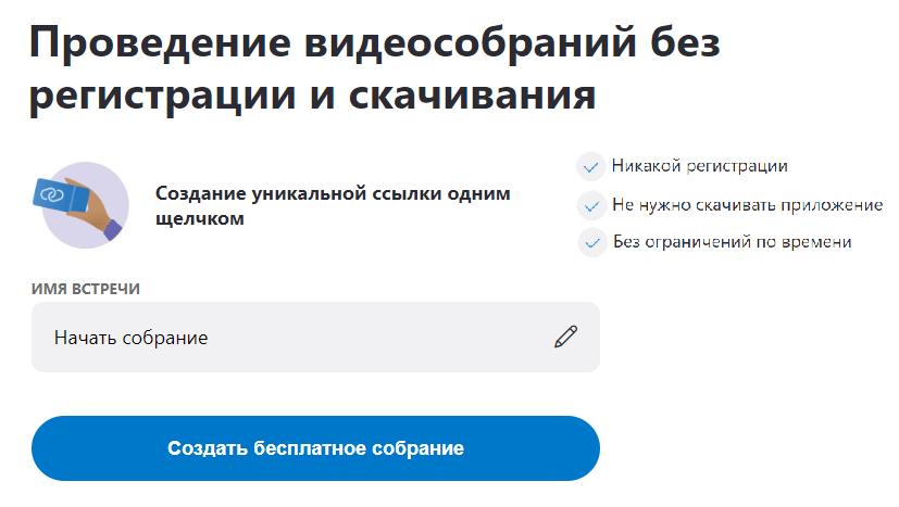 Как звонить в Скайпе без регистрации