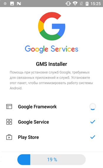 скачать гугл плей сервисы на андроид бесплатно