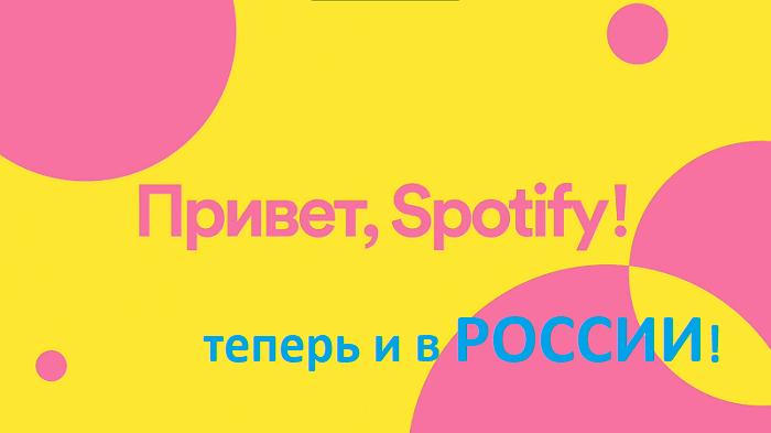 В России запустили сервис Spotify