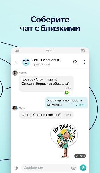 Скачать приложение Яндекс мессенджер