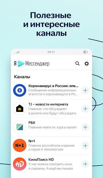 Скачать Яндекс.Мессенджер на Андроид