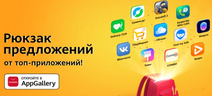 Рюкзак скидок и подарков от App Gallery