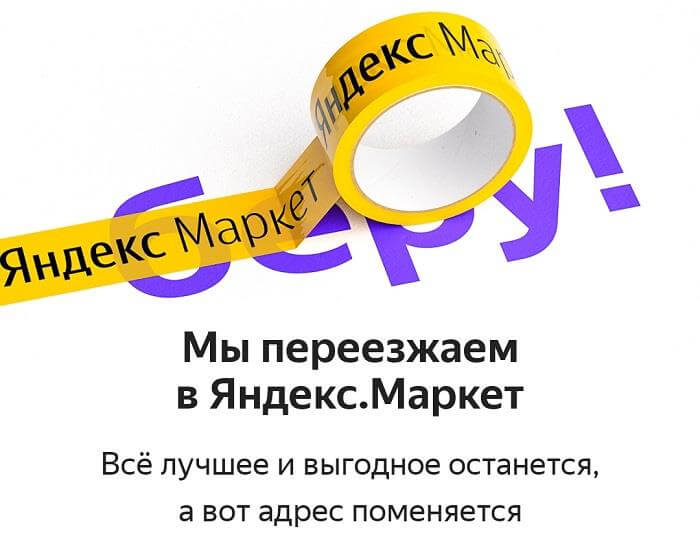 Сервис Беру перенесут в Яндекс.Маркет