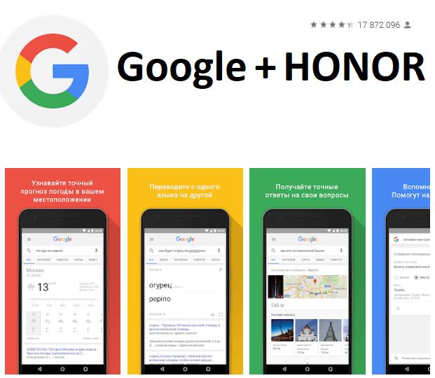 На устройствах HONOR появится Google Play